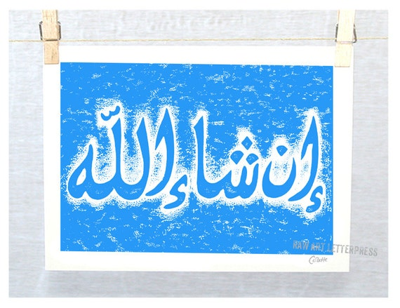 Inshallah, Wall Art, Home Decor, Arabic Typography Posters and Prints