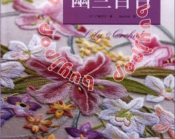 Chinese Edition Japanese Craft Pattern Book Sadako Totsuka Flower Embroidery Lily and Orchid * NEW