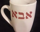 Abba (Father)  Mug