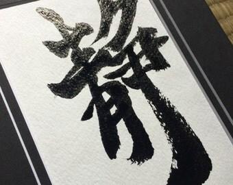 Silence - Japanese Calligraphy Kanji Art