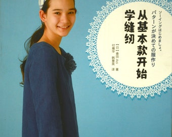 Basic Sewing Patterns by Aoi Koda Japanese Sewing Craft Book (In Chinese)