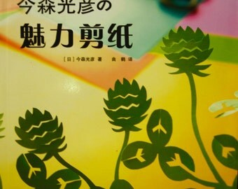 Creative and Charming Paper Cut Art by Mitsuhiko Imamori Japanese Craft Book (In Chinese)