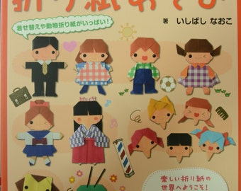 Playful Origami Dolls and Animals by Naoko Ishibashi Japanese Craft Book (in Chinese)