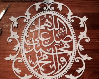 Durood-Salawat:Muslim Art.Islamic Calligraphy, Arabic Calligraphy, Arabic art, Islam, Islamic gift,Islamic Papercut Original artwork,Allah