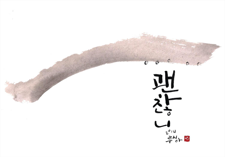 Korean brush calligraphy illustration postcard