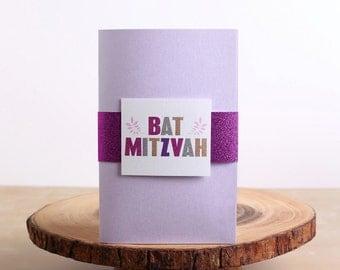 Bat Mitzvah Invitation - look 3