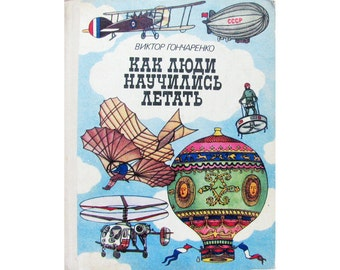 How do people learn to fly, Goncharenko, History of aircraft, airplane, helicopter, balloon, airship,  Vintage Children's Book, USSR, 1979