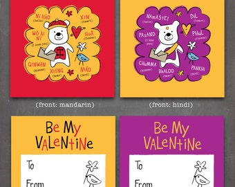 Kids Valentine Cards in Mandarin Chinese or Hindi