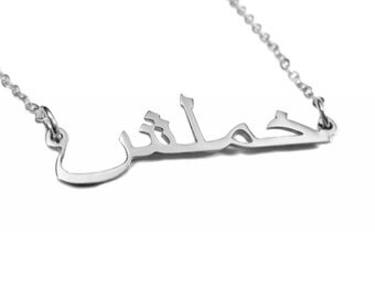 Arabic Necklace, Silver Arabic Name Necklace, Personalized Arabic Necklace, islam Necklace, Arabic Jewelry, Arabic Font