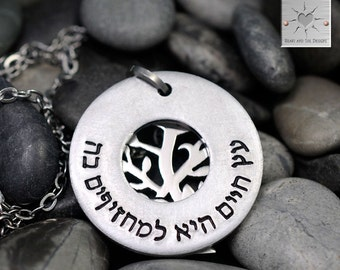 Personalized Necklace - Handstamped Jewelry - Hebrew Necklace - It is a tree of life for those who hold fast to it - Proverbs 3:18