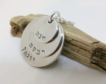 Custom Hand Stamped Hebrew Necklace – Triple Pendant – Sterling Silver – Judaica