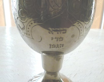 Judaica vintage silverplated Kiddish goblet -Borei Pre Hagafen-