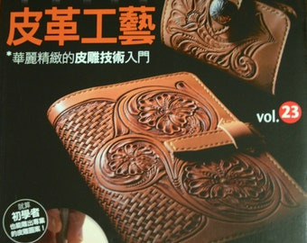 Leather Carving For Beginners by Studio Tac Japanese Craft Book (In Chinese)