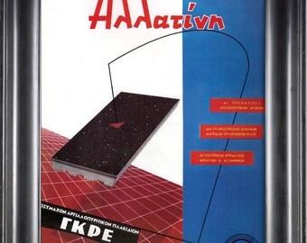 1959 Allatini - Αθηναίος-Βαράγκης Advertisement Original Greek Vintage Magazine APXITEKTONIKH  Ready To Frame