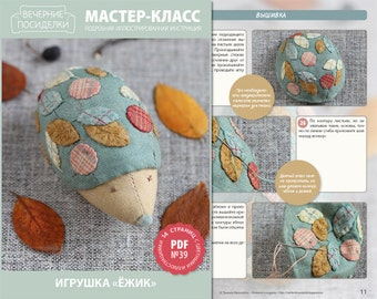 "PDF Sewing Tutorial ""Christmas ornament Hedgehog"" (Note: in Russian only!)"
