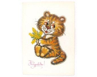 Little Tiger, Congratulations Postcard, Happy Birthday, Unused, Illustration by Makarova, Unsigned, Soviet Vintage Postcard,  USSR, 1989