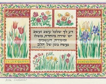 Judaica, Art, The Song of Grass, Breslev