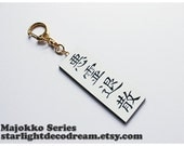 3 Inch Engraved Acrylic Ofuda Scroll Necklace or Keychain Bag Charm for Magical Girl Lovers or Mahou Kei Fans