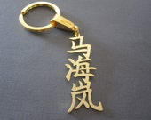 Personalized Gold Chinese Name Keychain