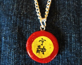 Serenity Chinese Symbol from Firefly