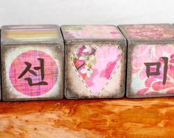 Korean Hangul Wooden Baby Blocks