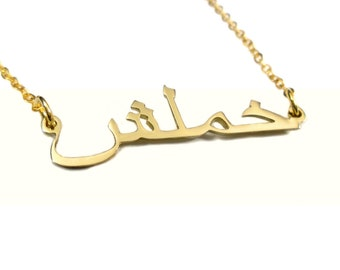 18k Gold Arabic Name Necklace, Gold Arabic Necklace, Personalized Necklace, Name Necklace, Arabic Jewelry, Custom Made Neclace, Woman Gift