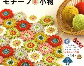 Easy to Understand Crochet Motifs and Goods - Japanese Craft Book MM