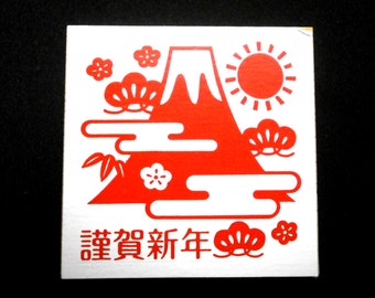 New Year Rubber Stamp - Mount Fuji Rubber Stamp  - Japanese Rubber Stamp - Traditional Japanese Rubber Stamp -  Rubber Stamp -