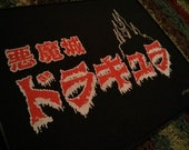 Castlevania Japanese Title Cross Stitch - Pattern