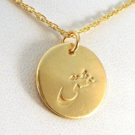 persisches zeichen
