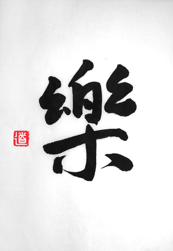 Joy music original chinese calligraphy for the goodness