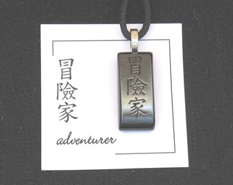 Adventurer, Chinese Character fused glass necklace, Chinese necklaces, Chinese characters, Chinese calligraphy, Fused glass jewelry,  CH101