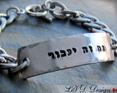 This Too Shall Pass. Custom Hebrew Quote. Bracelet. Personalized. Jewish. Engraved. Jewelry. Kabbalah. Ecclesiastes. Bible. Scriptures.