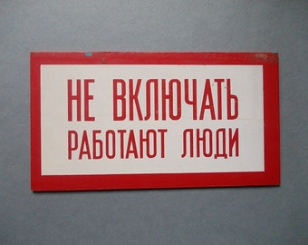 Vintage Warning Sign / Vintage Signboard / Wall hanging / Wall decor Made in USSR / Soviet Beware Sign