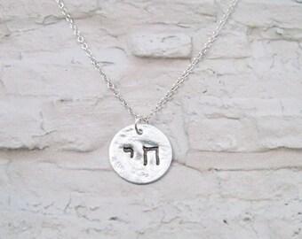 Jewish jewelry, Chai Necklace, Hebrew Jewelry, Jewish necklace, Bat Mitzvah gift, Minimalist necklace, Judaica symbol amulet, Rosh Hashanah
