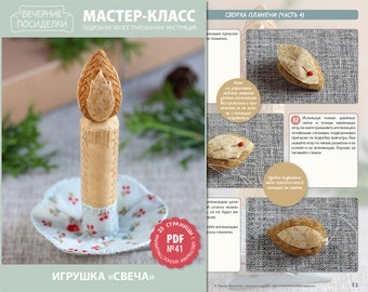"""PDF Sewing Tutorial """"Christmas ornament Candle"""" (in Russian)"""