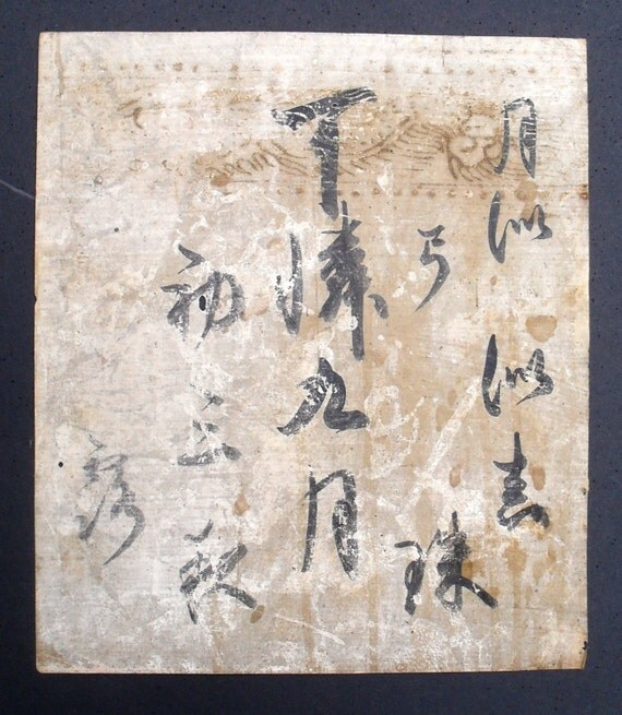 Shodo Rare Ancient Japanese Calligraphy From Temple In By