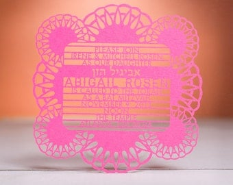 Radiant Bat Mitzvah Invitation, Laser Cut