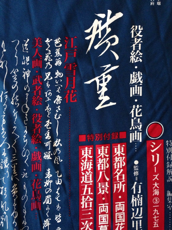 Alexander henry indochine kakomi kanji tea discount designer fabric -  Zoom