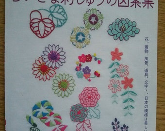 Japanese Craft Embroidery Book no. 2636