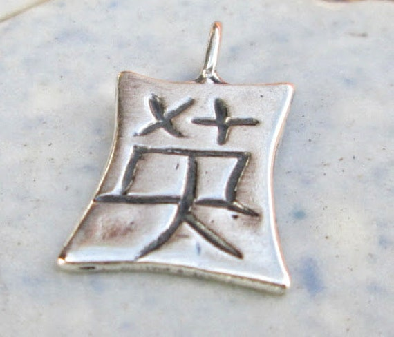 COURAGE-Chinese Symbol Silver Inspirational Charm