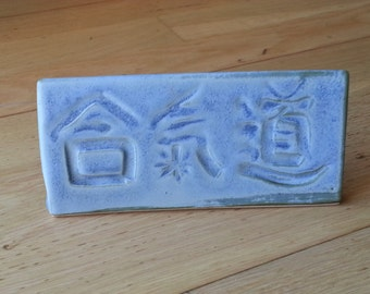 Aikido ceramic desk art - Carved calligraphy of Aikido on a standing plaque