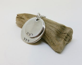 Custom Hand Stamped Hebrew Necklace – Double Pendant – Sterling Silver – Judaica