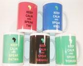 Mug Keep calm  and speak Swahili, Krio, Patwa and Yoruba