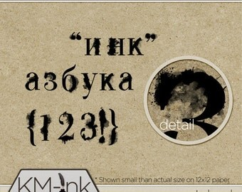 Digital Scrapbook Alphabet - black ink alpha with Cyrillic letters - digital scrapbooking letters