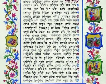 Judaica,Art,A Woman of Valor,Eshet Chail, high quality print