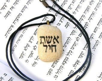 Hebrew necklace, Jewish necklace, Judaica, Israel, Eshet Chayil, Woman gift, jewish mother gift, bat mitzvah,israel gift , A Woman of Valor