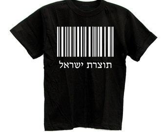 Made in Israel Born Barcode Cool Hebrew Israeli T-shirt
