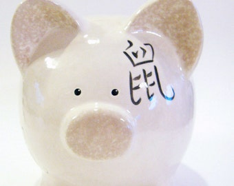 Chinese Symbol Piggy Bank - Personalized Piggy Bank - Chinese New Year Bank - Unique Savings Piggy Bank - with hole or NO hole in bottom