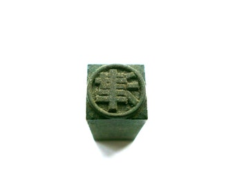Japanese Wood Stamp - Japanese Stamp - Vintage Stamp - Kanji Stamp - Chinese Character Stamp - saliva ferry ford moisten